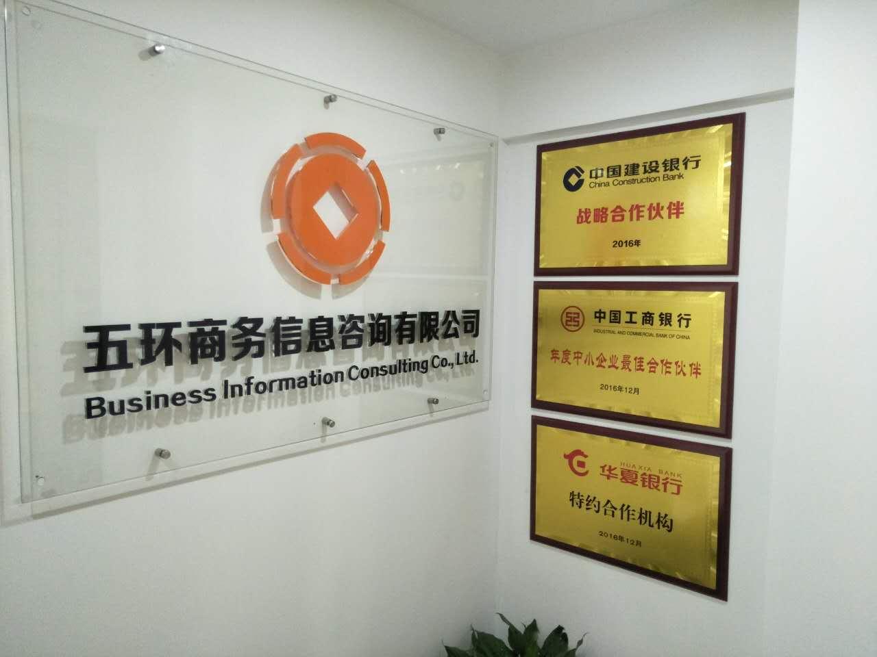 郴州市五环商务信息咨询有限公司