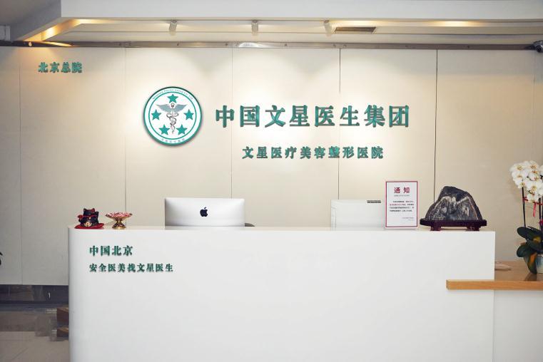 郴州市文星医疗咨询有限公司