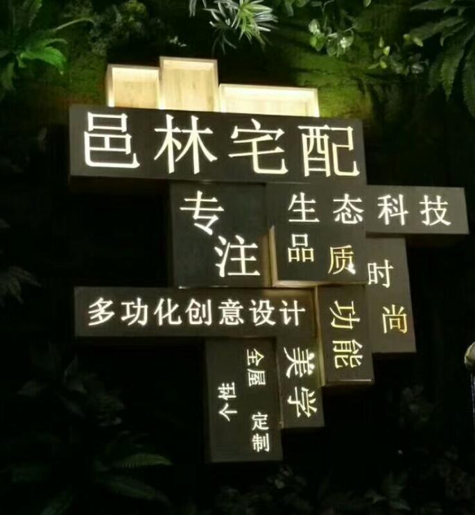 郴州邑林生态科技制造有限公司