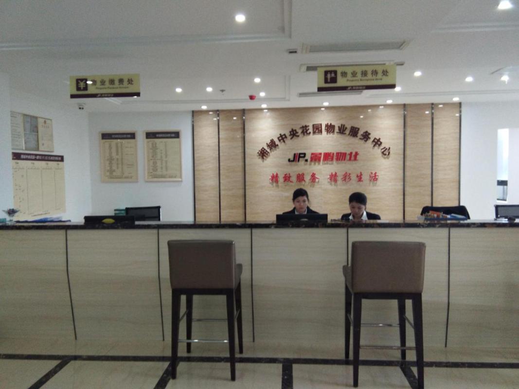 长沙景鹏物业管理责任公司郴州分公司