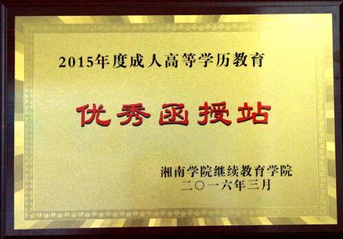郴州市湘南高等教育函授辅导中心