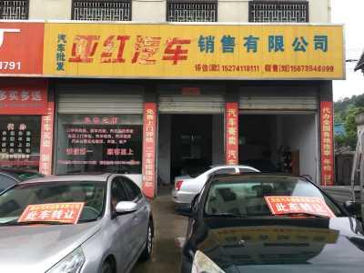 宜章亚红汽车销售有限公司