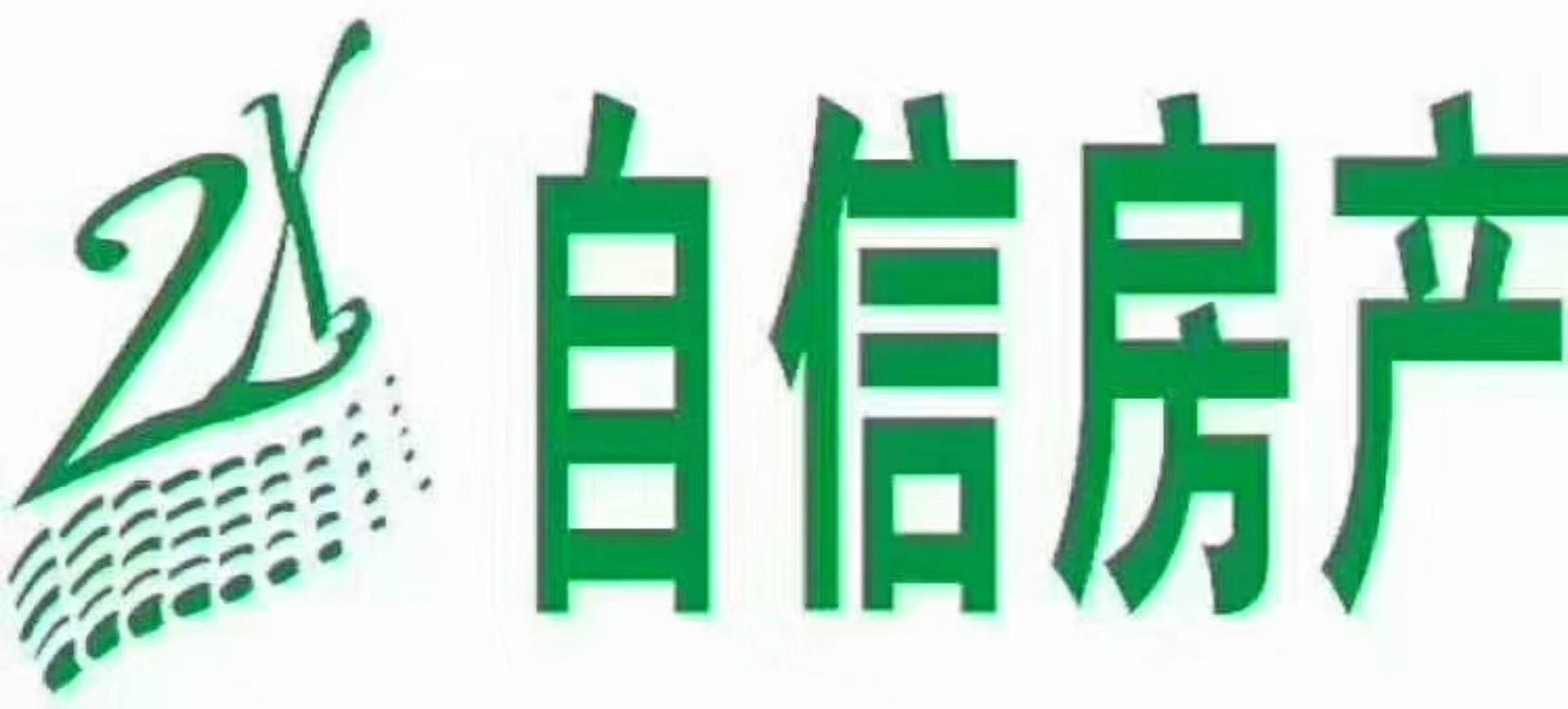 郴州市自信房地产经纪有限公司