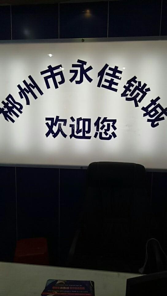 郴州市北湖区永佳锁城