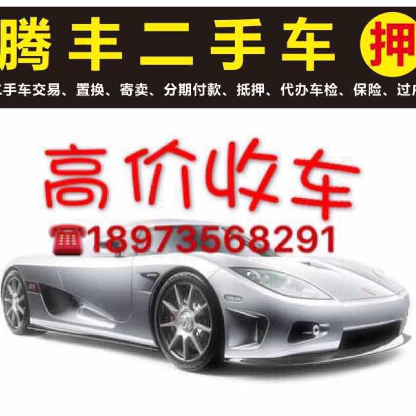 郴州市北湖区腾丰汽车服务中心