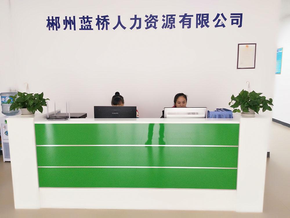 郴州蓝桥人力资源有限公司