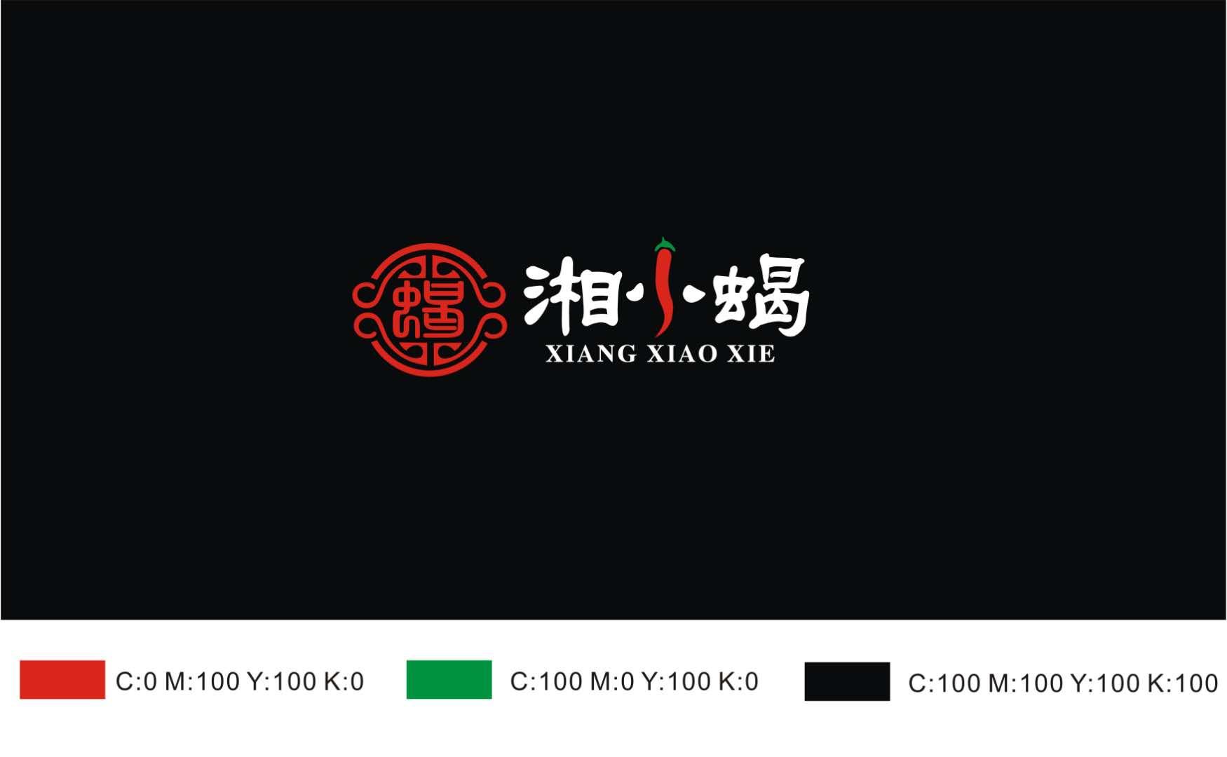 湖南湘蝎府餐饮管理有限公司