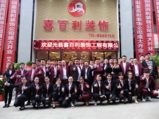 郴州市喜百利装饰工程有限公司
