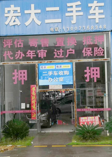 郴州宏大旧机动车交易有限公司