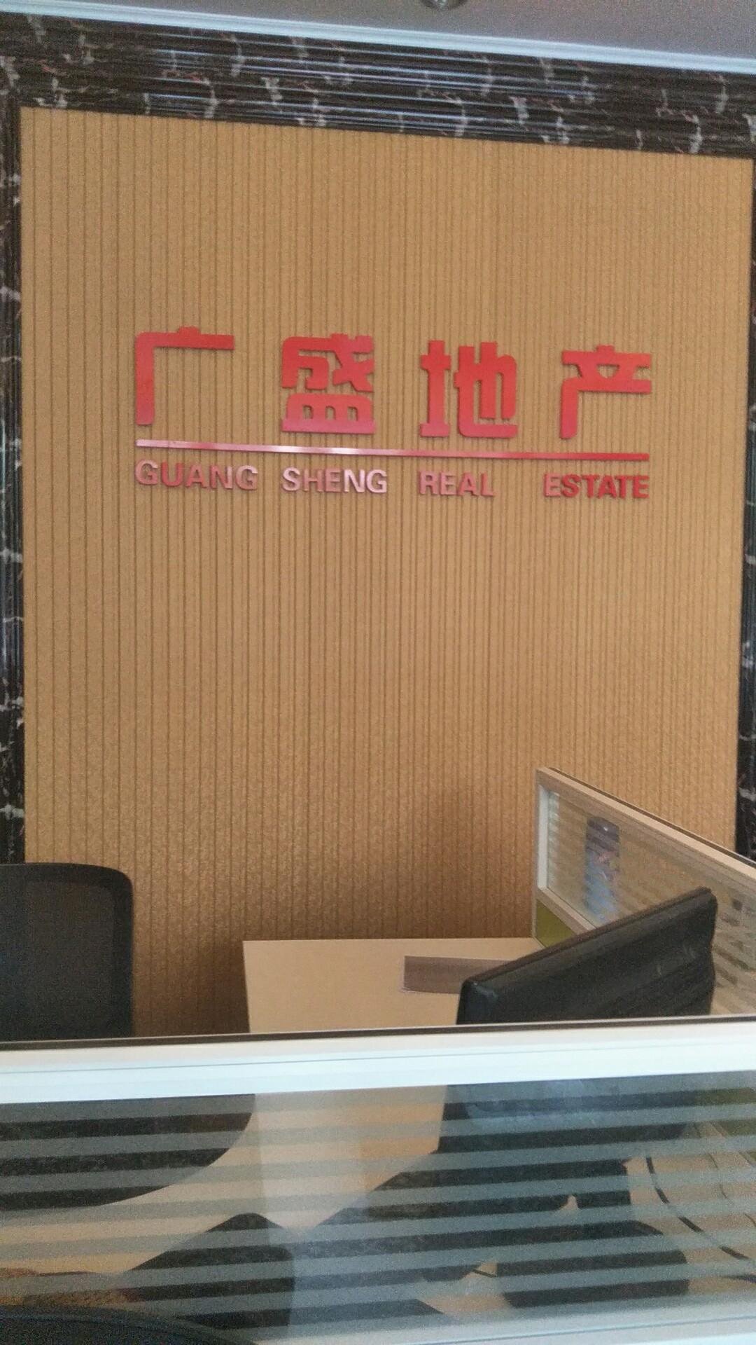 郴州市广盛房地产代理有限公司