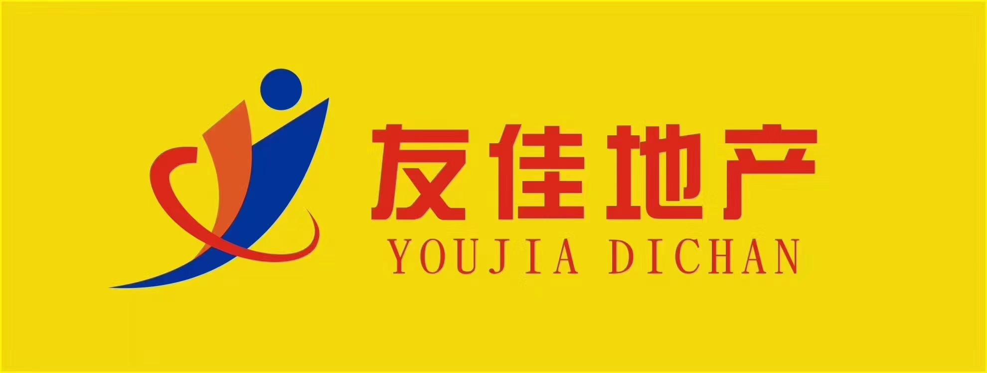 郴州市友佳房地产经纪有限公司青年大道店