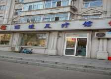 苏仙区丽媛足浴店