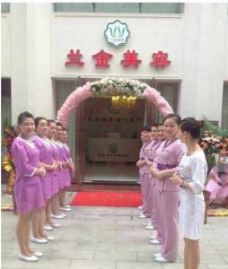 郴州市苏仙区兰金健康管理美丽定制中心