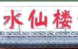 郴州市水仙楼生态养殖休闲山庄