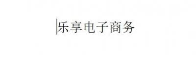 郴州乐享电子商务有限公司