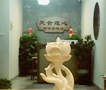 郴州市梵舍莲心瑜伽生活馆