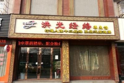 洪光经络郴州店