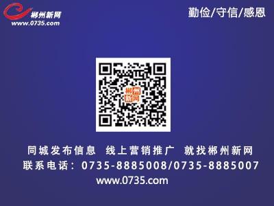 郴州市苏仙区博艺郎朗咨询服务中心