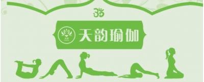 天韵瑜伽连锁加盟机构