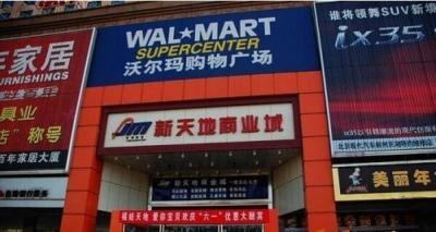 沃尔玛郴州五岭广场分店