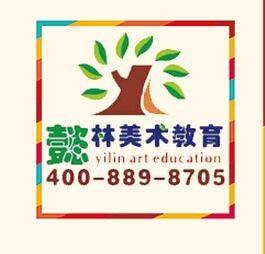 懿林文化艺术培训中心