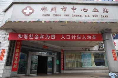 郴州市中心血站