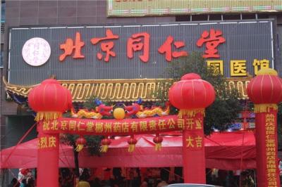 北京同仁堂郴州药店有限责任公司