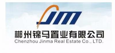 郴州锦马置业有限公司
