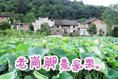 郴州岗脚农庄