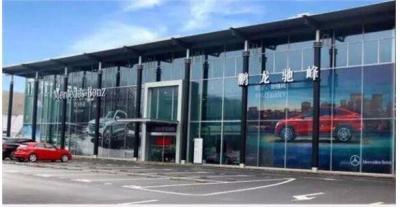郴州鹏龙驰峰汽车销售服务有限公司