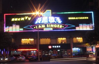 我是歌手ktv