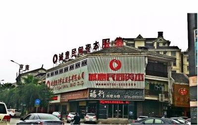 郴州市北湖区诚意民间资本服务有限公司