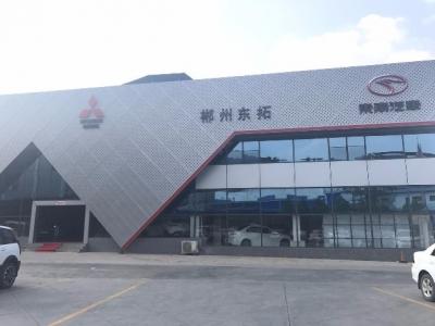 郴州东拓汽车贸易服务有限公司