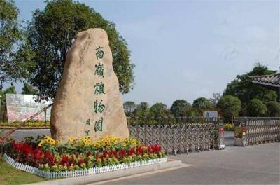 郴州市南岭植物园
