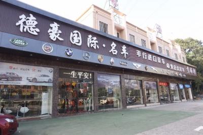 郴州市德豪贸易有限公司