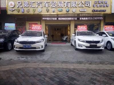 郴州兄弟汇汽车贸易公司