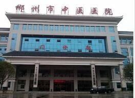 郴州市中医医院