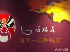 唇辣号重庆老火锅(步步高新天地店)