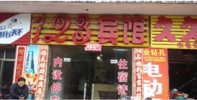 郴州123宾馆