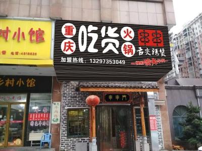 郴州重庆吃货火锅串串