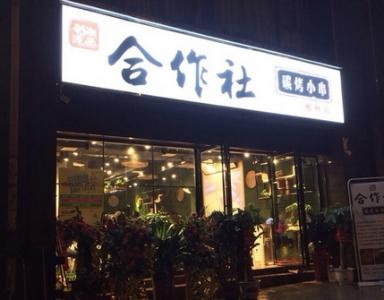合作社碳烤小串郴州店