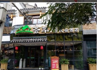 郴州荟萃居民宿主题酒店