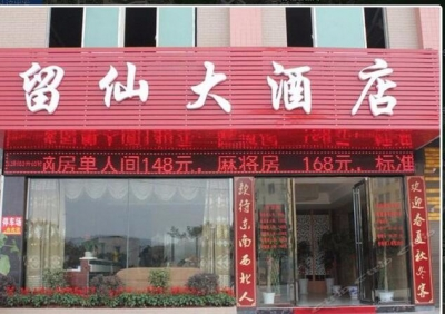 留仙大酒店