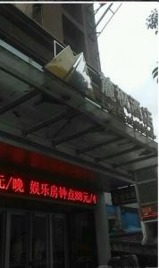 郴州麓枫酒店