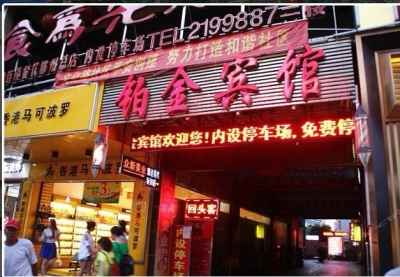 郴州铂金宾馆