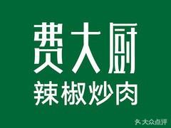 费大厨辣椒炒肉餐饮连锁(生源店)