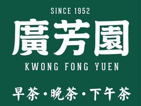 廣芳園老香港茶点