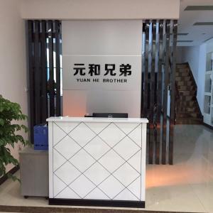 湖南元和兄弟实业有限公司