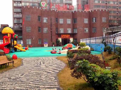 郴州市苏仙区小哈佛幼儿园