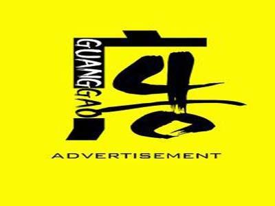 郴州佳美广告传媒有限责任公司